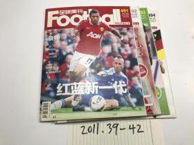 足球周刊 2011年第491.492.493.494期 4本合售