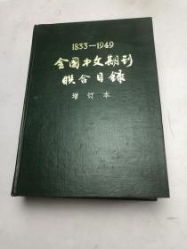 1833——1949全国中文期刊联合目录( 增订本 )