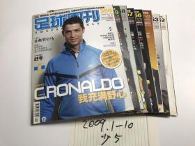 足球周刊2009-1(352.353.355.356.357.358.359.360) 8本合售