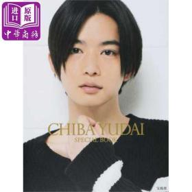 千叶雄大 特别书 日文原版 CHIBA YUDAI SPECIAL BOOK【原版】