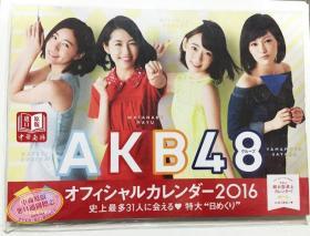 【原版】AKB48 2016年官方日历年历 付生写真