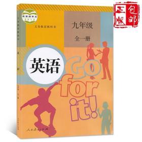 正版2021适用初中英语九年级全一册人教版教材人民教育出版社 初三9年级九年级上册英语书课本 九上英语 九年级下册goforit