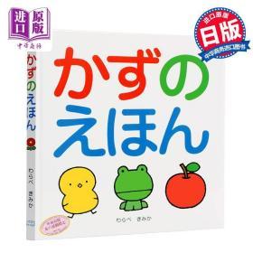 数字的绘本 儿童日语启蒙 日文原版かずのえほん わらべきみか日语入门学习 人气作家的日语趣味性学习绘本儿童教育单行本