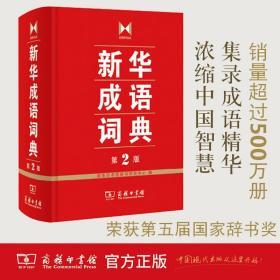 2020新版 新华成语词典 第2版正版商务印书馆全第二版高中生中小学常备现代汉语大词典大全中华辞典工具书出版社双色版套印初中生