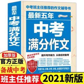 正版 2021版中考满分作文热点最新版全国 2020年作文真题五年作文书大全初中版5年中考满分作文范文大全作文万 中学生中考作文唯