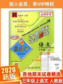 各地期末试卷精选:语文(三年级上 R 2016)