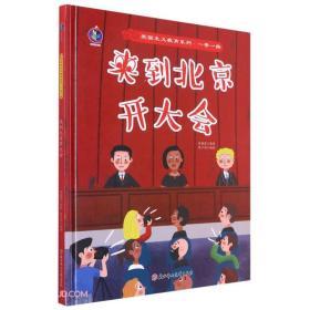 (精装绘本)红色经典-爱国主义教育系列·一带一路:来到北京开大会