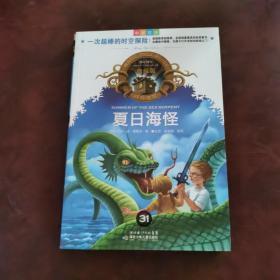神奇树屋典藏版有声书第8辑