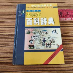 中学生古汉主常用词典 上册