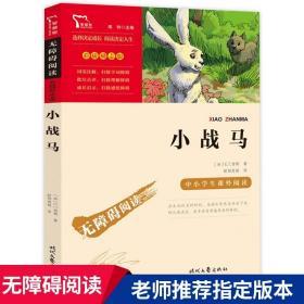 小战马(中小学生课外阅读指导丛书)无障碍阅读 彩插励志版