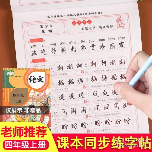 武汉惠城21秋RJ课课练(同步楷书字帖)四4上
