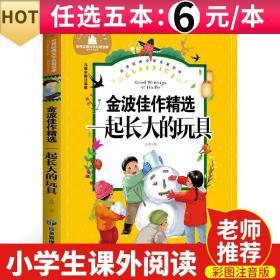 一起长大的玩具小学生一二三年级课外阅读书必读儿童文学彩图注音版世界经典文学少儿名著童话故事书