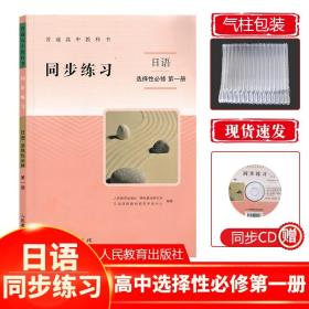 普通高中教科书同步练习日语 选修 第一册