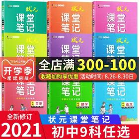 初中语文(初中阶段均适用新教材版)/状元课堂笔记