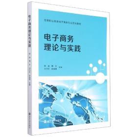 电子商务理论与实践