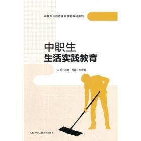 中职生生活实践教育(中等职业教育通用基础教材系列)