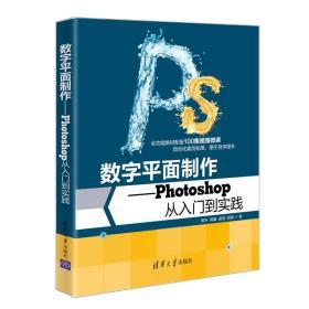 数字平面制作——Photoshop从入门到实践