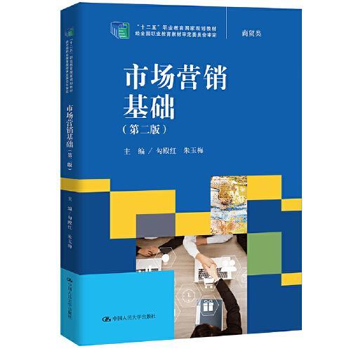 """市场营销基础(第二版)(""""十二五""""职业教育国家规划教材,经全国职业教育教材审定委员会审定)"""