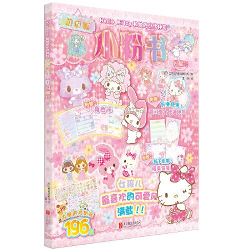 Hello Kitty和她的小伙伴们·闪闪亮小粉书·闪耀号