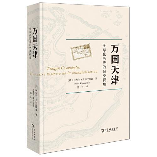 万国天津——全球化历史的另类视角(赠天津城厢保甲地图)