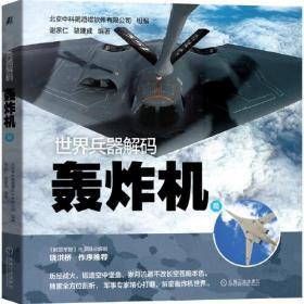 世界兵器解码 轰炸机