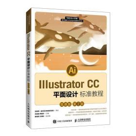 Illustrator CC平面设计标准教程(微课版 第2版)