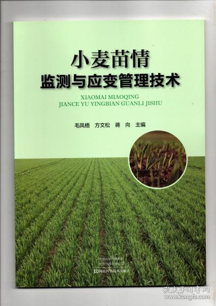 小麦苗情监测与应变管理技术