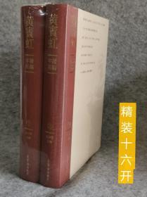 黄宾虹年谱长编( 全二册)