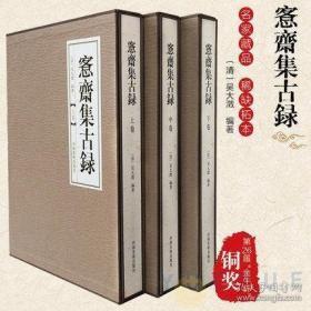愙斋集古录  全3册