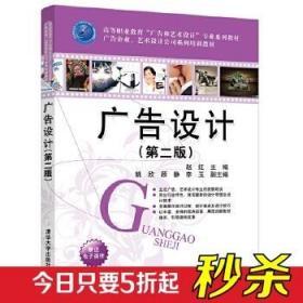 """正版现货:广告设计(第二版)(高等职业教育""""广告和艺术设计"""""""