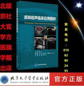 皮肤超声临床应用图析