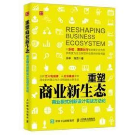 正版现货:重塑商业新生态 商业模式创新设计实战方法论