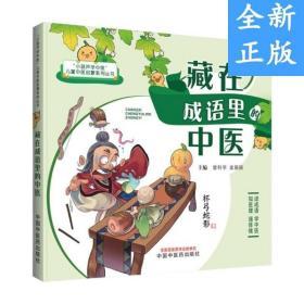 正版现货 藏在成语里的中医 曾科学 盖娟娟 主编 小葫芦学中医T儿童青 9787513270816
