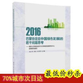 正版现货: 巴黎协定后中国绿色发展的若干问题思考:清华大学绿色经济与可持续发展研究中心政策研 9787302467984 清华大学出版社