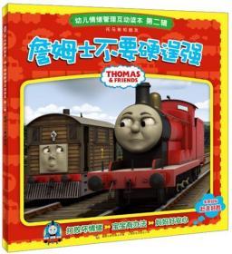 正版现货:托马斯和朋友幼儿情绪管理互动读本(第二辑)詹姆士不