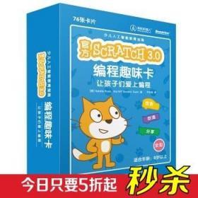 正版现货:官方 Scratch 3.0 编程卡:让孩子们爱上编程(全彩)