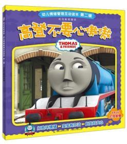 正版现货:托马斯和朋友幼儿情绪管理互动读本(第二辑)高登不要