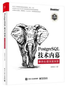 PostgreSQL技术内幕:事务处理深度探索