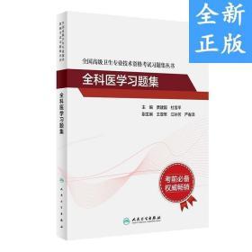 全国高级卫生专业技术资格考试习题集丛书:全科医学习题集
