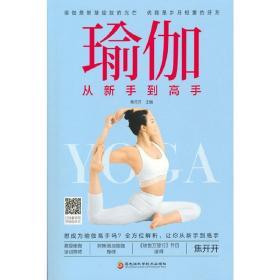 正版新书  瑜伽从新手到高手9787571907297
