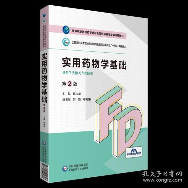 实用药物学基础(第2版)()