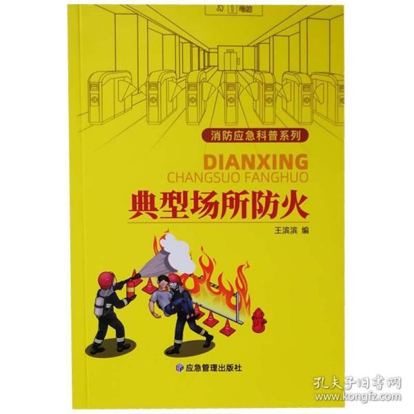 典型场所防火/消防应急科普系列