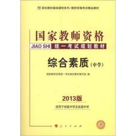 正版新书  国家教师资格统一考试规划教材9787010111056