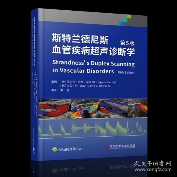 斯特兰德尼斯血管疾病超声诊断学(第5版)