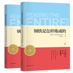 钢铁是怎样炼成的 初二八年级下册推荐阅读 中小学生课外阅读指导丛书 无障碍整本书阅读