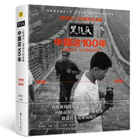 《黑镜头》20周年纪念版:中国这100年