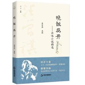 百年回望汪曾祺系列从书— 晚饭花开:汪味小说精选