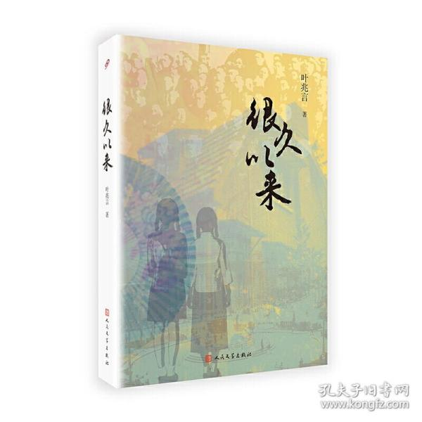 """叶兆言""""秦淮三部曲"""":很久以来"""