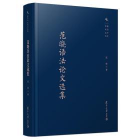 范晓语法论文选集/复旦中文学术丛刊 9787309139747 /范晓
