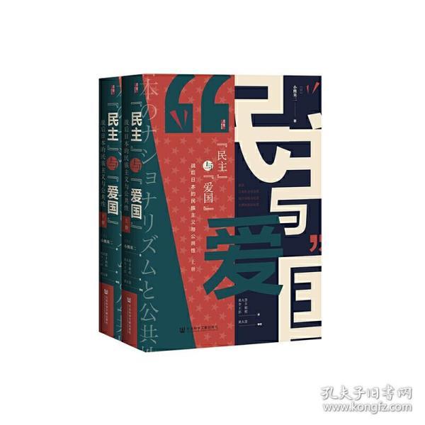 启微·民主与爱国:战后日本的民族主义与公共性(套装全2册)